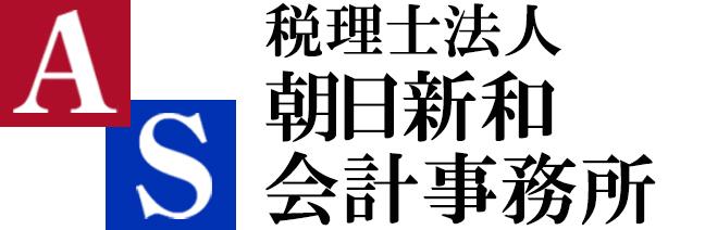 税理士法人 朝日新和会計事務所